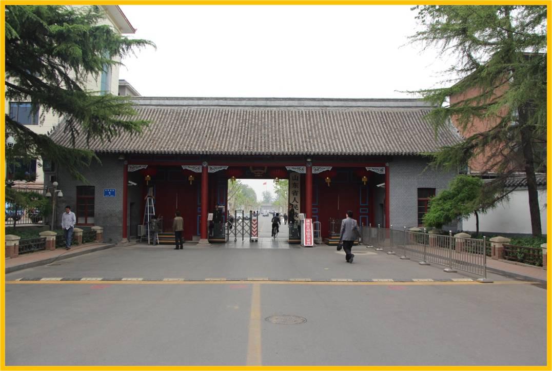山东省人民政府安防工程
