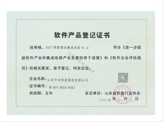 道路雷达测速系统软件登记证书