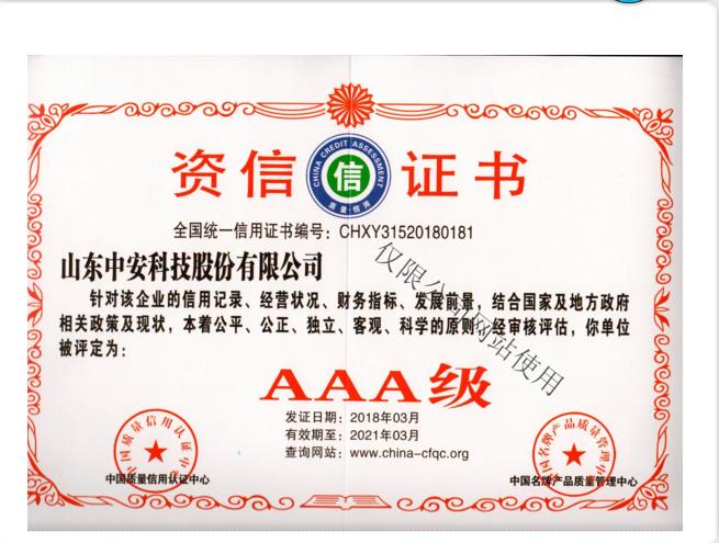 AAA资信证书